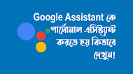 Google Assistant কে আপনার পার্সোনাল এসিস্ট্যান্ট করতে চান?
