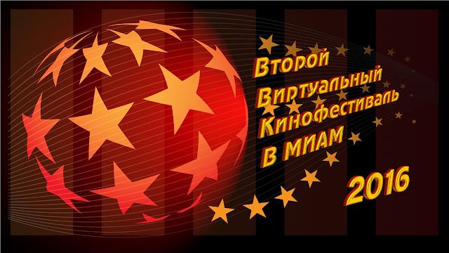 КИНОФЕСТИВАЛЬ-2. Как подать заявку на участие в Кинофестивале-2