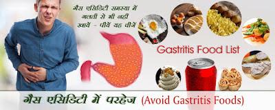 गैस एसिडिटी वाले खाद्यपदार्थ Gastritis Foods in Hindi