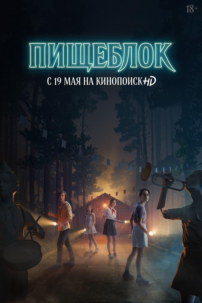 КиноПоиск HD показал полный трейлер хоррор-сериала «Пищеблок» - Постер