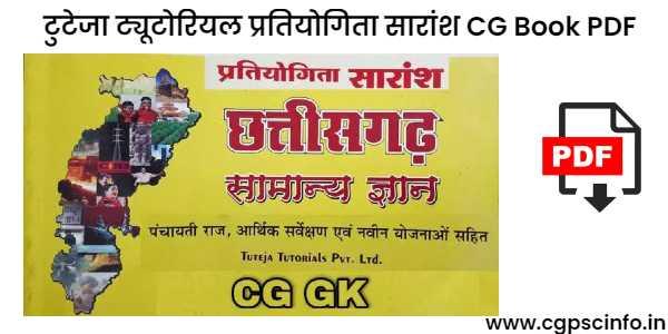 Pratiyogita Saransh Chhattisgarh Gk Book PDF