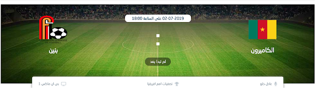 مشاهدة مباراة الكاميرون وبنين بث مباشر 02-07-2019 الكان