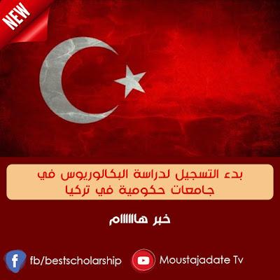 خبر هام  بدء التسجيل لدراسة البكالوريوس في جامعات حكومية في تركيا