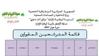 قائمة المترشحين المقبولين ENA.DZ 2017