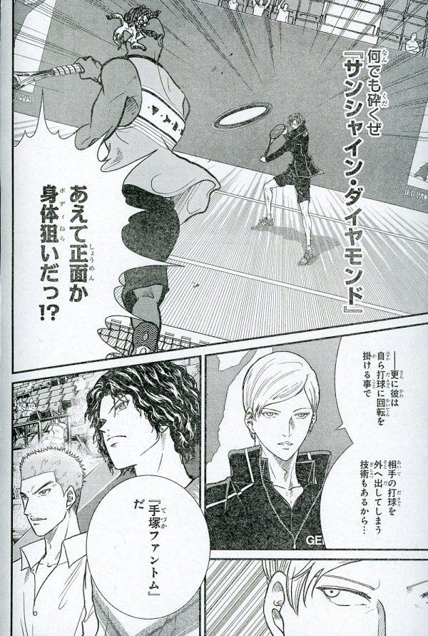New Prince of Tennis 221 JP