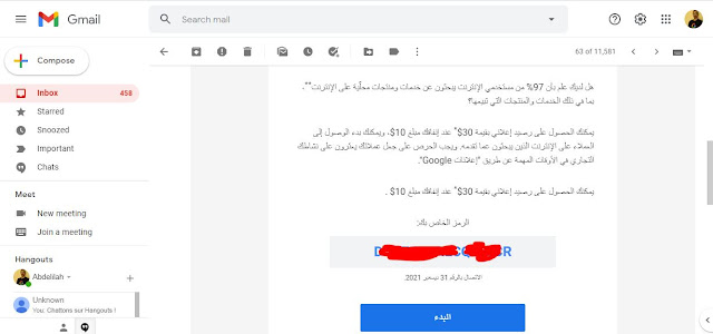 طريقة الحصول على كوبونات جوجل ادوورد Google adwords coupon