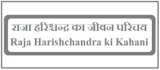 Raja Harishchandra ki Kahani in Hindi