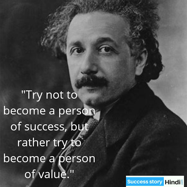Alberta Einstein Quotes Hindi and English