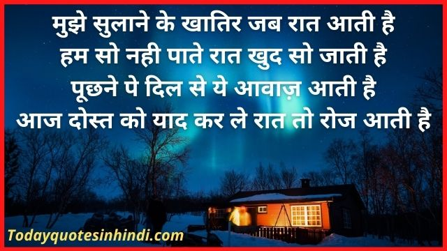 good-night-quotes-for-husband-in-hindi