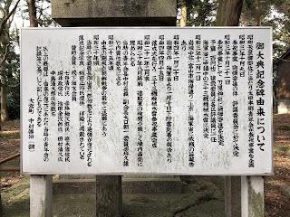 刀尾神社の三十三糎機械水雷の案内板
