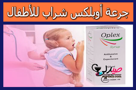 جرعة أوبلكس شراب للأطفال oplex for babies