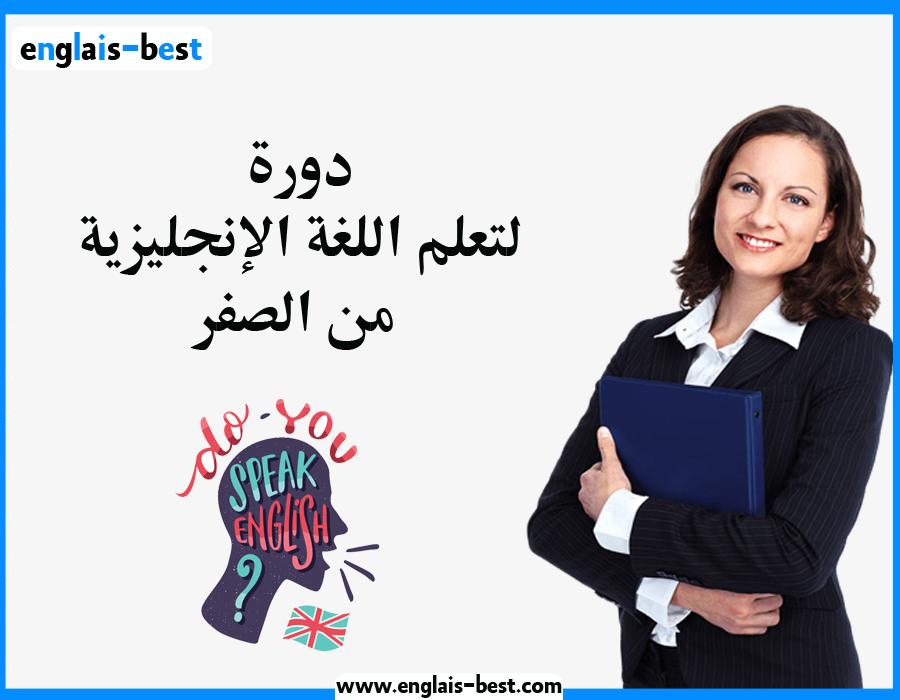 دورة لتعلم اللغة الإنجليزية من الصفر مجانا