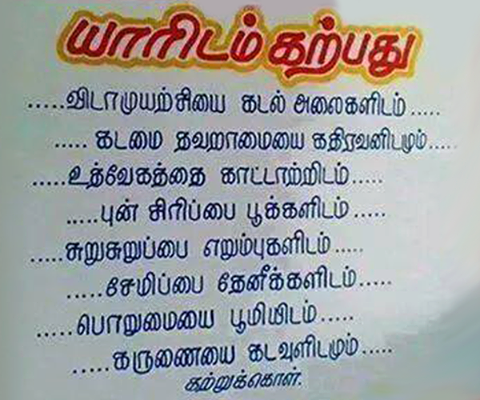 Images Kavithaigal Tamil Encouragement Quotes Pictures Www