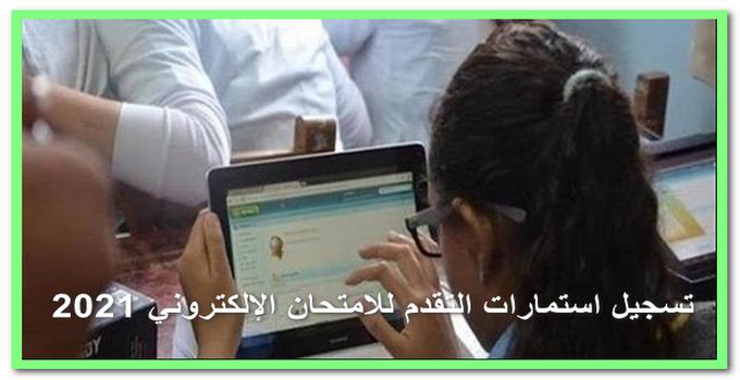 التفاصيل الخاصة بتسجيل استمارة التقدم للامتحانات الالكترونية للعام 2021