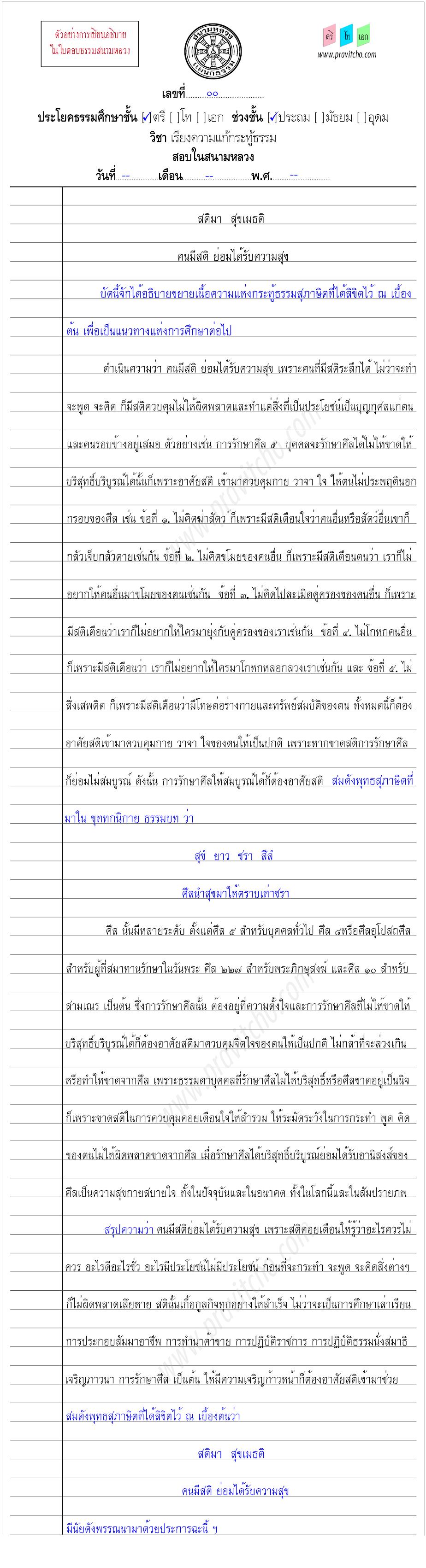 <h1>ตัวอย่างการเขียนอธิบายกระทู้ธรรมชั้นตรี</h1>