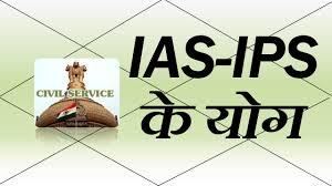 உயர் பதவிகள்ன்னா IAS , IPS மட்டும் தானா? தெரியாதவர்கள் மட்டும் இதை படிங்க !!