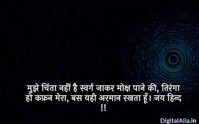 independence day images in hindi