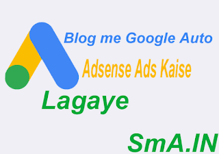 google adsense auto ads blog me kaise lagaye