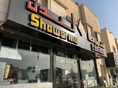 شاورما في الرياض