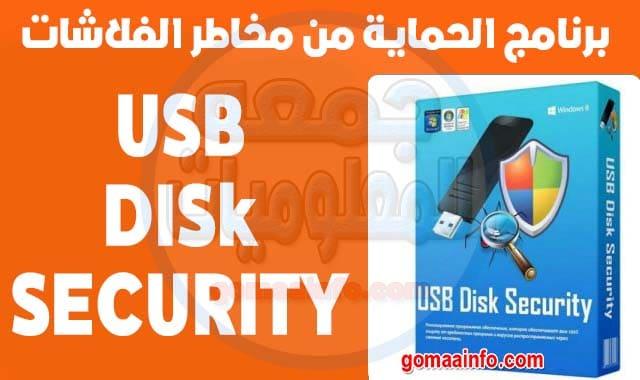 برنامج الحماية من مخاطر الفلاشات USB Disk Security