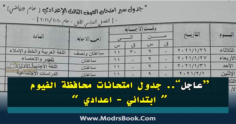 جدول امتحانات محافظة الفيوم 2021 الفصل الدراسي الأول ابتدائي واعدادي نصف العام الشهادة الاعدادية