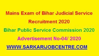 Bihar Civil Judge BPSC Mains Online Form 2021