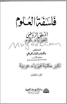 كتاب فلسفة العلوم - المنطق الرياضي الجزء الثالث 3