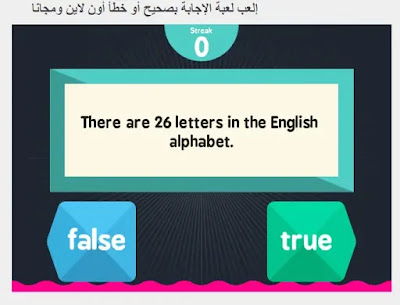 إلعب لعبة الإجابة بصحيح أو خطأ أون لاين ومجانا