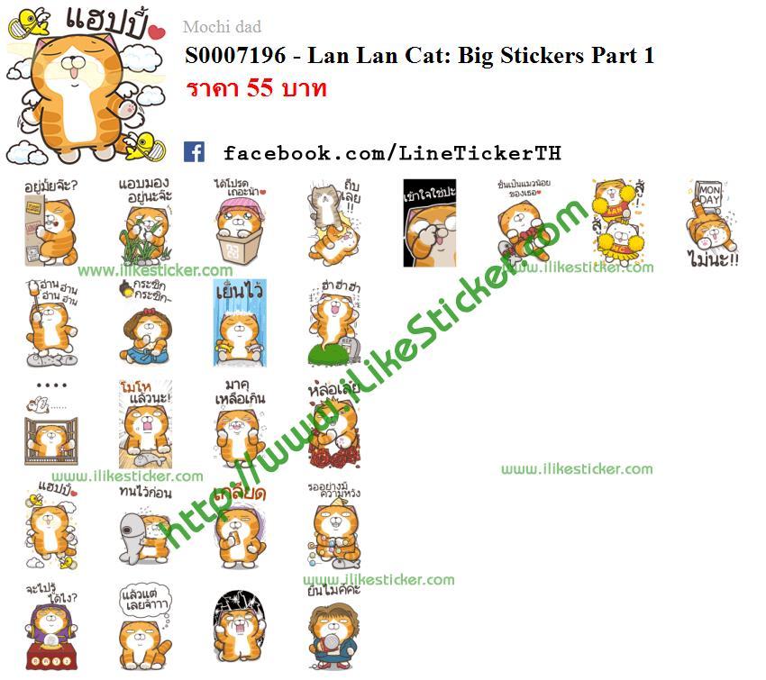 Lan Lan Cat: Big Stickers Part 1