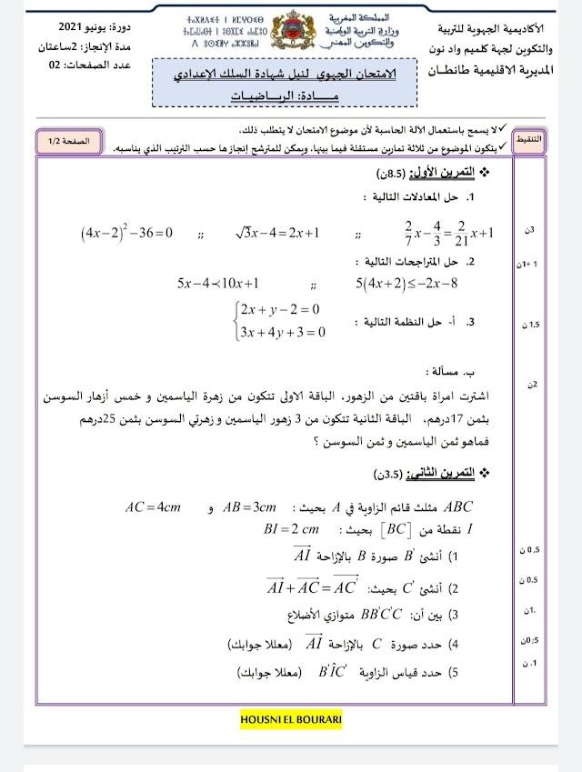 نموذج للامتحان الجهوي لمادة الرياضيات الثالثة اعدادي وفق الأطر المرجعية الجديدة
