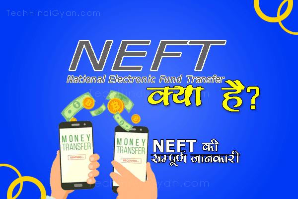 neft kya hai, what is neft in hindi, neft ka full form kya hai, full form of neft
