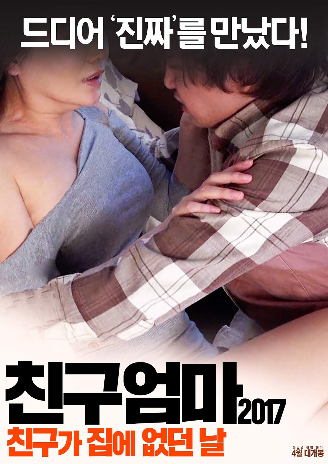 Friend's Mother The Day My Friend Wasn't Home Full Korea Adult 18+ Movie Online