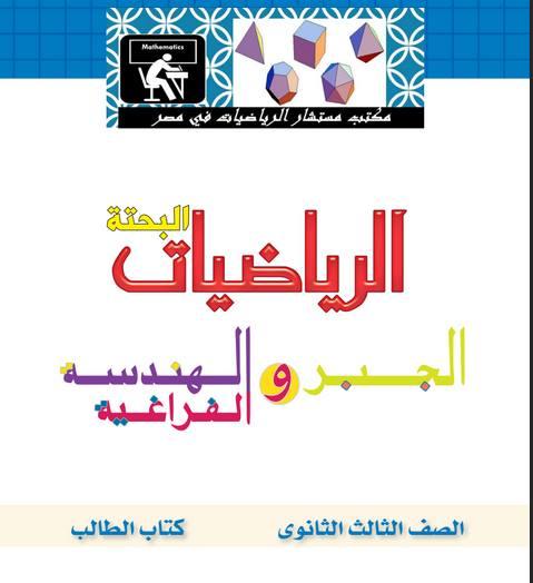 كتاب الجبر والهندسة الفراغية - للصف الثالث الثانوي- 2017 مكتب مستشار الرياضيات في مصر وزارة التربية والتعليم