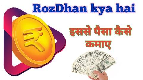 RozDhan Application Kya Hai ? Isse paisa kaise kamaye step by Steps