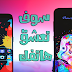 لا أنصحك بتفويتها ! 3 تطبيقات أندرويد كلها رهيبة و رائعة + متجر ألعاب مجانا !!