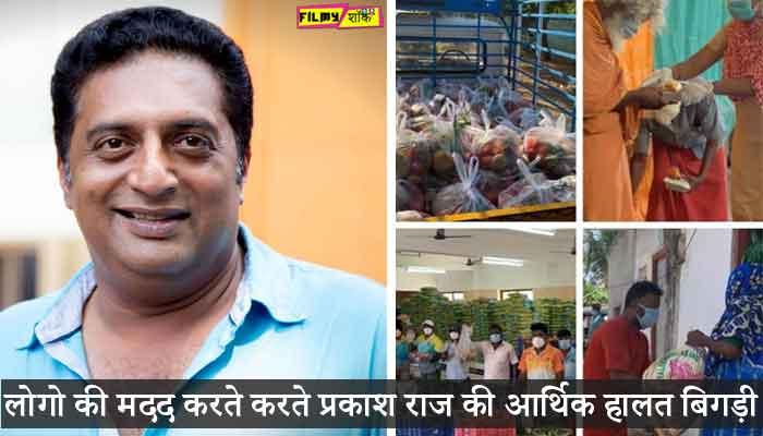 prakash raj tollywood news hindi लोगो की मदद करते करते प्रकाश राज की आर्थिक हालत बिगड़ी