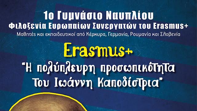 Το 1ο Γυμνάσιο Ναυπλίου συμμετέχει στο πρόγραμμα Erasmus+ «Η πολυδιάστατη προσωπικότητα του Ι. Καποδίστρια»