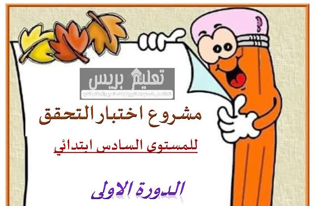 نموذج اختبار التحقق للتقويم و الدعم للمستوى السادس ابتدائي مكونات اللغة العربية