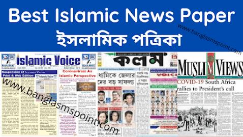 Islamic News Paper