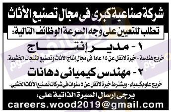 وظائف اهرام الجمعة اليوم 10 يناير 2019 على وظائف دوت كوم