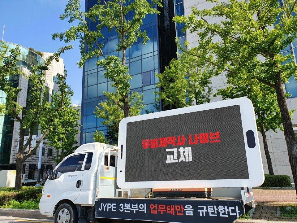 THEQOO] El fandom de TWICE contrató un camión de protesta para enviarlo  frente a JYP - KetizenStars