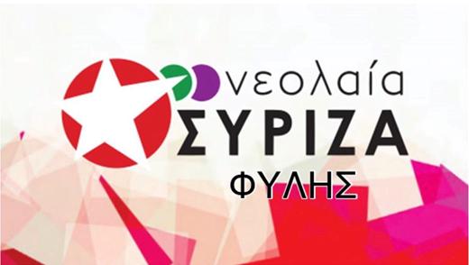 Ανακοίνωση της Νεολαίας ΣΥΡΙΖΑ Δήμου Φυλής: Το Γκόλντεν μπόι της... «φακής» υποψήφιος βουλευτής στη Δυτική Αττική.