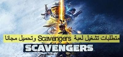 متطلبات تشغيل لعبة Scavengers وتحميل مجانا