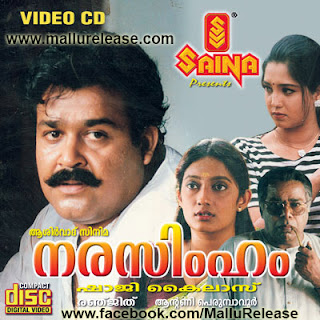 narasimham, narasimham movie, narasimham dialogue, narasimham full movie, narasimham mohanlal, narasimham pazhanimala, narasimham cinema, narasimham actress, , narasimham mammootty, narasimham jeep, narasimham mammootty dialogue, narasimham mohanlal dialogue, narasimham full movie watch online, narasimham online movie, mallurelease