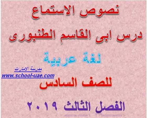 نص استماع درس حذاء أبى القاسم الطنبورى لغة عربية للصف السادس الفصل الثانى 2020- مناهج الامارات
