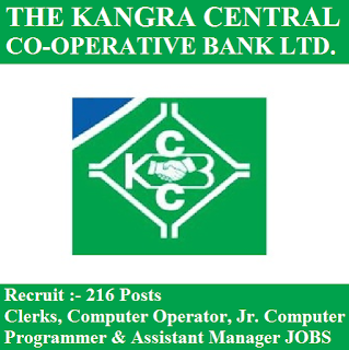 Kangra Central Cooperative Bank Limited, KCC Bank, Bank, KCCB, HP, Himachal Pradesh, Clerk, Computer Operator, Computer Programmer, Assistant Manager, 12th, freejobalert, Sarkari Naukri, Latest Jobs, kcc bank logo