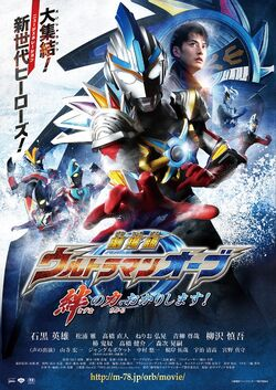 Xem Anime Ultraman Orb The Movie - Ultraman Orb The Movie: Lend Me The Power of Bonds! VietSub