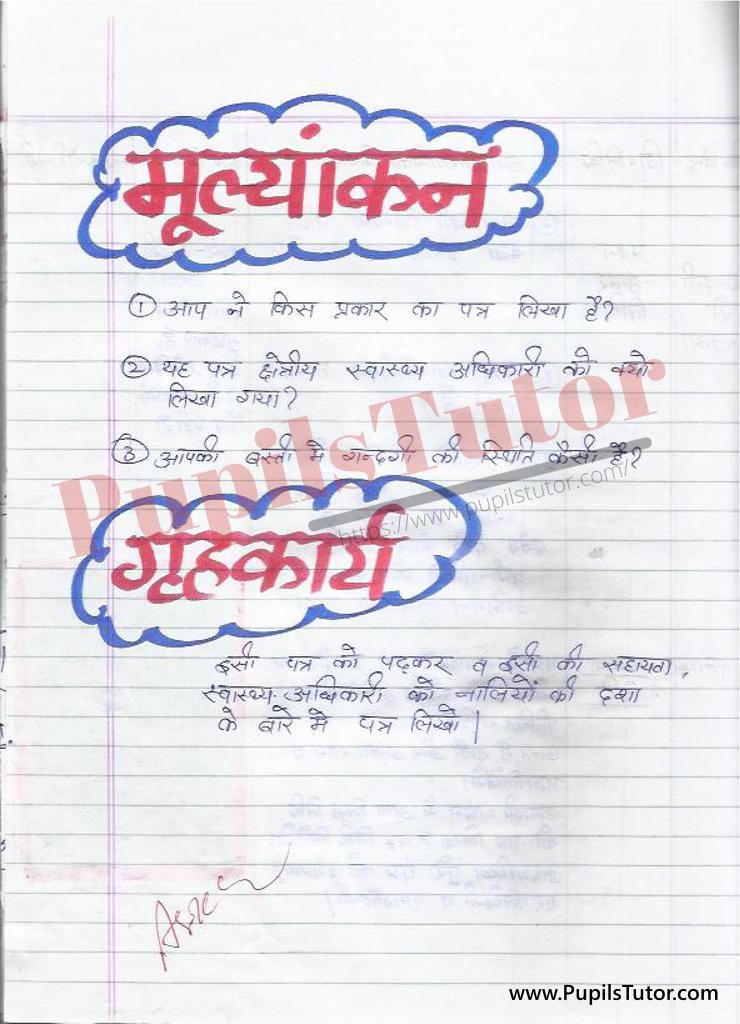 Hindi Patra Lekhan Lesson Plan for B.Ed/DELED   Swasthya Adhikari Ko Patra Lesson Plan in Hindi
