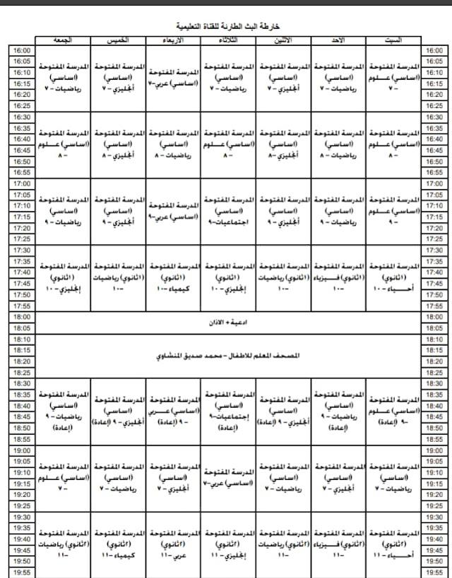 محدث / تردد قناة #مصر التعليمية 2020 للتعليم الأساسي + خريطة البرامج