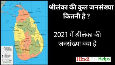 sri-lanka-ki-jansankhya-kitni-hai-2021